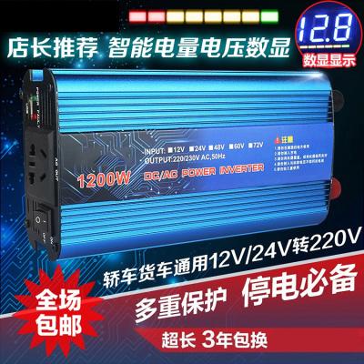 车载逆变器24V48V12V转220V逆变器闪电客家用电源转换器 加强升级1600W家用24v
