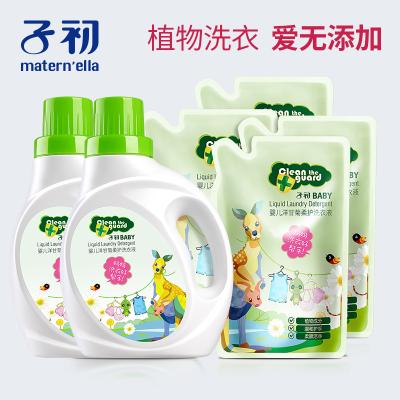 子初洋甘菊洗衣液套装母婴幼儿童宝宝植物洗衣液1L*2+500ml*4
