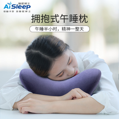 睡眠博士(AiSleep) 第三代升级版拥抱式午睡趴枕 午休神器抱枕