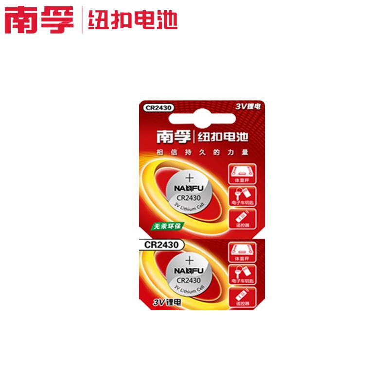 南孚纽扣电池CR2430锂电池3V沃尔沃S60 XC60汽车遥控器电池2粒装