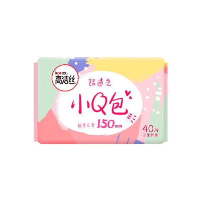 高洁丝(Kotex)护垫 小Q包日用丝薄卫生巾150mm护垫 40片