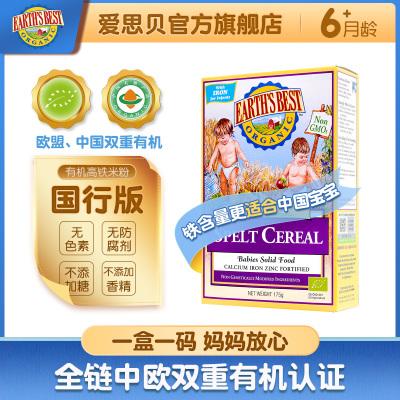 爱思贝(EARTH'S BEST) 宝宝米粉 地球世界米粉婴儿辅食 高铁有机小麦粉175g(6个月至36个月适用)