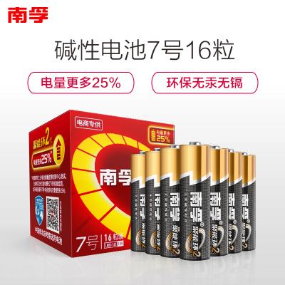 南孚(NANFU) 7号16粒+7号16粒32粒组合碱性电池七号儿童玩具电池批发遥控器鼠标干电池(新老包装随机发货)