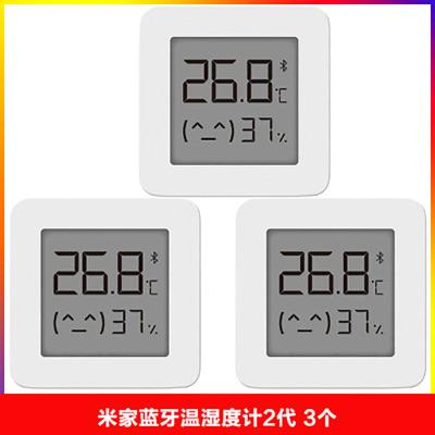 小米米家蓝牙温湿度计2家用婴儿房温度湿度监测电子表精准检测器三个装智能家居