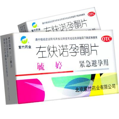 毓婷 左炔诺孕酮片2片装 72小时紧急避孕 长期无防护药 口服