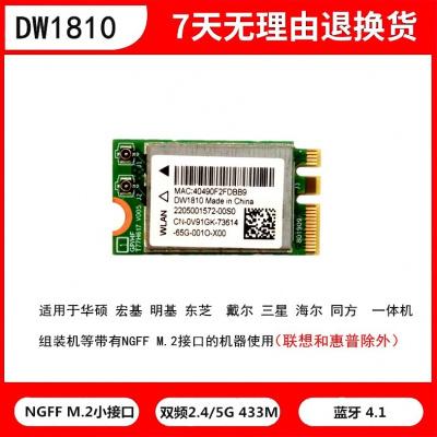 DELL DW1810 无线网卡双频 433M 蓝牙4.1 NGFF华硕宏基东芝 戴尔 单网卡