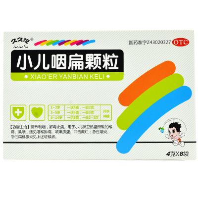 久久福 小儿咽扁颗粒 4g*8袋/盒小儿宝宝 儿童咽喉肿痛咳嗽痰盛