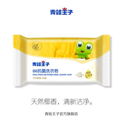 青蛙王子 婴儿BB洗衣皂180g 宝宝儿童洗衣皂专用尿布皂 肥皂