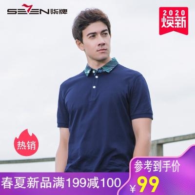 SEVEN 柒牌 男士短袖POLO衫 68元包邮