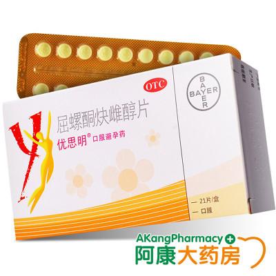 【特惠2盒装包邮】优思明 屈螺酮炔雌醇片21片 性事前避孕短效避孕药进口药