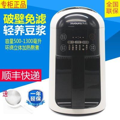 Joyoung九阳 DJ13R-P10豆浆机破壁免滤预约无渣豆浆机全自动新款 全国联保专柜正品P7