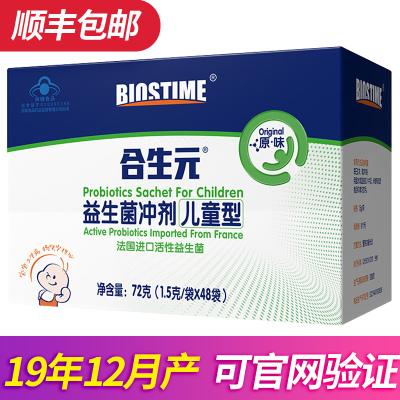 【19年12月产】合生元(BIOSTIME)益生菌冲剂(儿童型)原味72g(1.5g*48袋) (0-7岁适用)