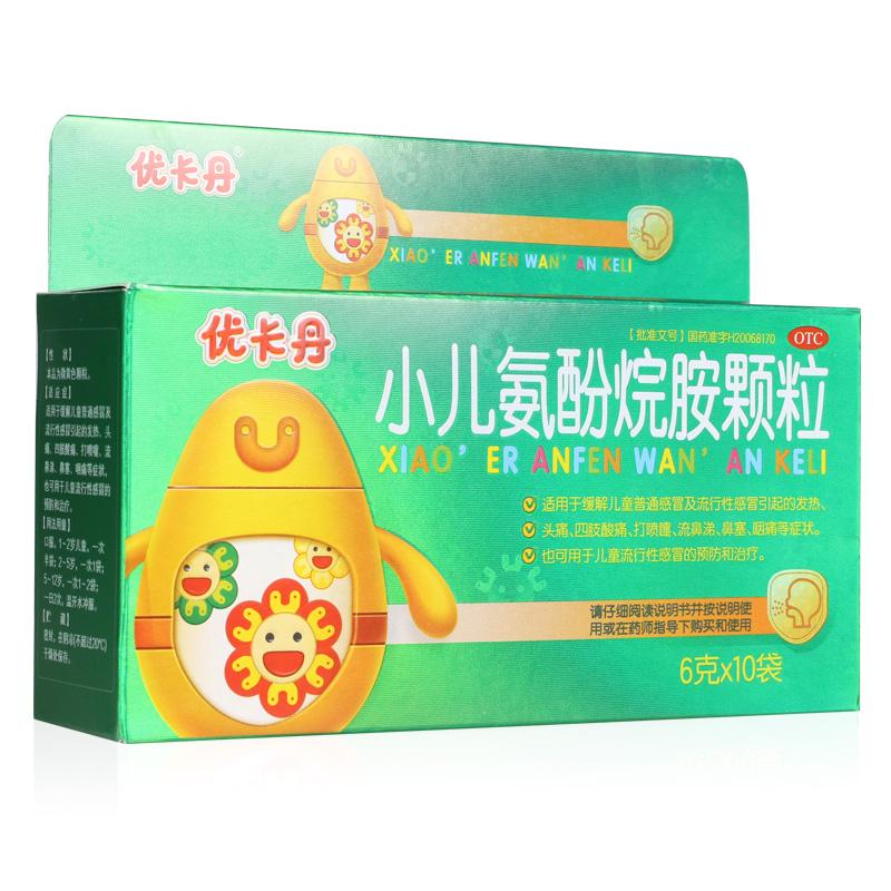 优卡丹 小儿氨酚烷胺颗粒 10袋  小儿感冒发热鼻塞儿童药品