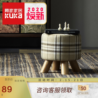 顾家家居KUKa居家小件矮凳子时尚简约布艺款创意百搭家具XJ