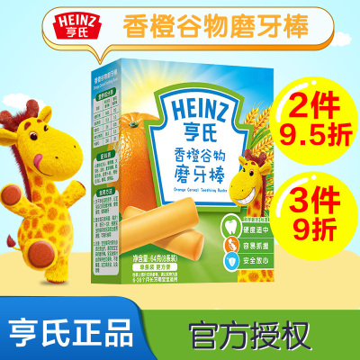 Heinz亨氏香橙谷物磨牙棒64g