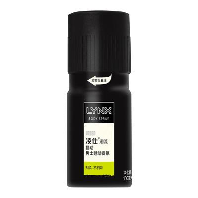 凌仕(LYNX)香氛 香体喷雾 拼动150ml(止汗 持久留香 清新淡雅 古龙水 香水)