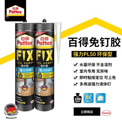 汉高百得(Pattex) 免钉胶 水基环保型 多用途强力液体钉 室内型 白色PL50 290ml 2支装