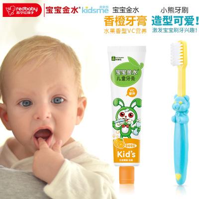 宝宝金水儿童牙膏45g(香橙味 为2-8岁儿童适用设计)加kidsme 亲亲我 小熊牙刷