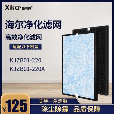 西可微适配海尔空气净化器KJZB01-220/220A过滤网HEPA活性炭除甲醛滤芯