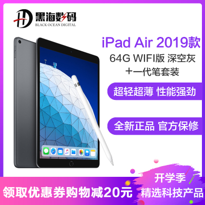 Apple iPad Air3 2019款平板电脑10.5英寸 64GB WiFi版 灰色+Apple Pencil一代