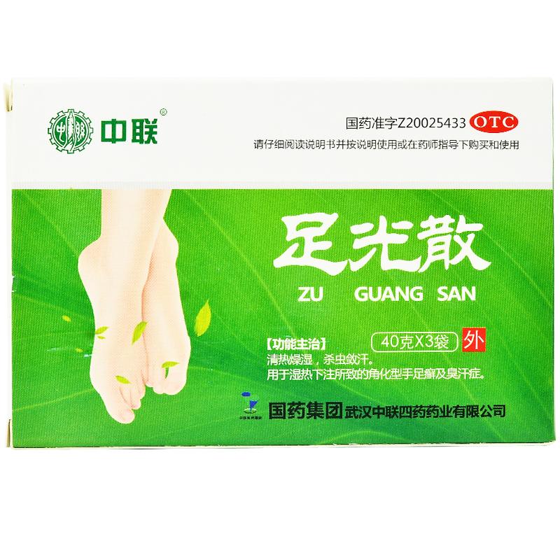 中联足光散 40g*3袋 足光粉 去脚气脚臭粉 手脚癣 泡脚粉 治脚气