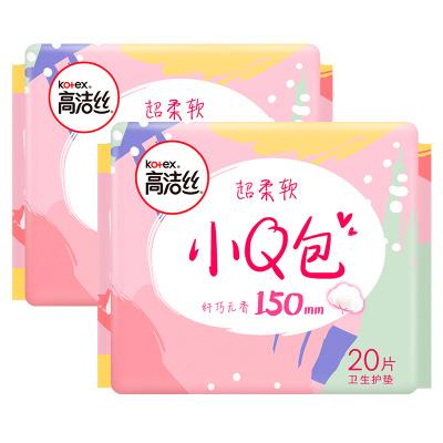 高洁丝小Q包纤巧护垫无香150mm型20片2包卫生巾 女生姨妈巾