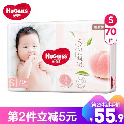 好奇(Huggies)铂金装 纸尿裤 婴儿尿不湿 小码70片 S58+12片【4-8kg】 58.3元