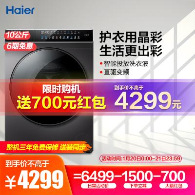 Haier/海尔 10公斤kg洗衣机全自动家用直驱变频智能投放滚筒 EG100BDC189SU1    3899元