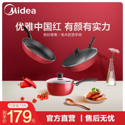 美的(Midea)锅具套装SL0302C 中国红三件套 不沾炒锅煎锅奶锅炊具家用炒菜炉灶通用