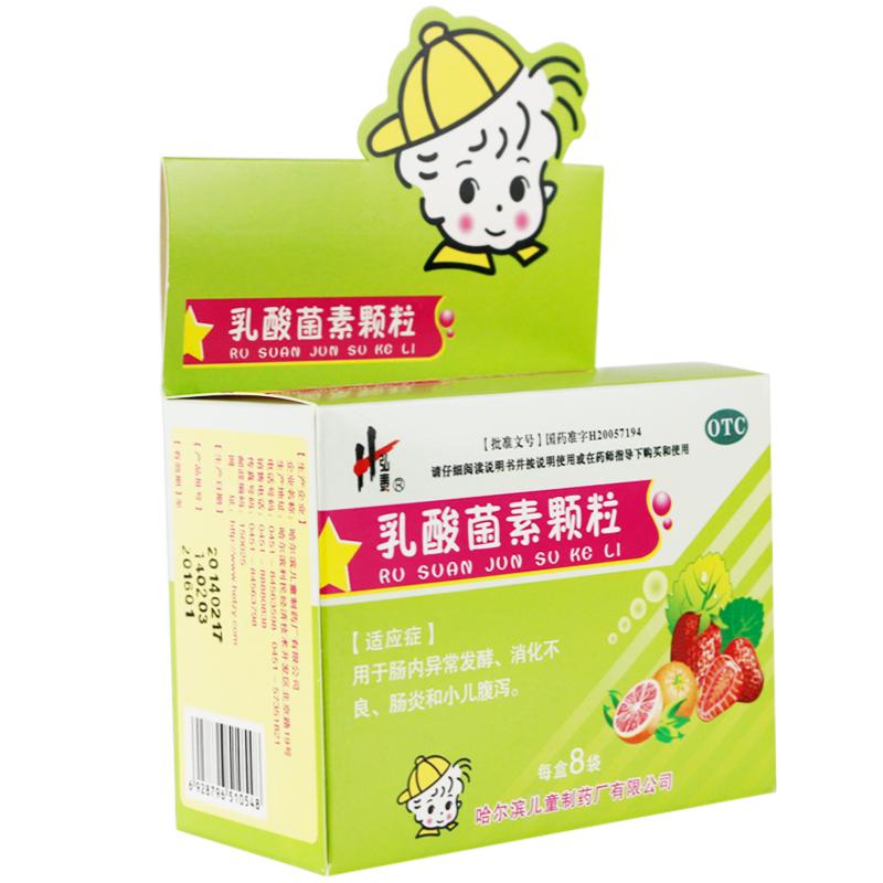 弘泰 乳酸菌素颗粒 8袋消化不良肠炎小儿腹泻肠胃药