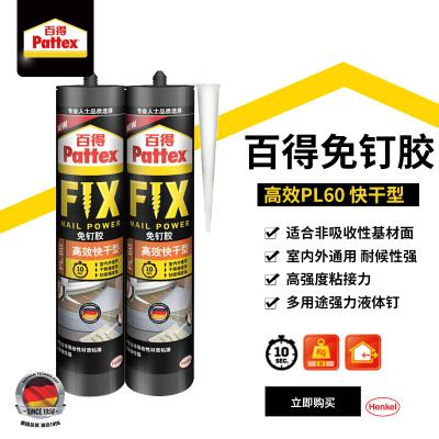 汉高百得(Pattex) 免钉胶 高效型 免钉胶水 强力液体钉 室内外通用 浅黄色PL60 290ml 2支装