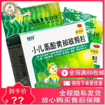 【包邮】999(三九)小儿氨酚黄那敏颗粒6g*10袋/盒 儿童流行性感冒鼻塞咽痛颗粒药品