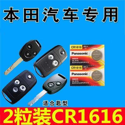 正炫 本田雅阁飞度思域锋范奥德赛思铭思迪 汽车遥控钥匙松下纽扣电池电子CR1616
