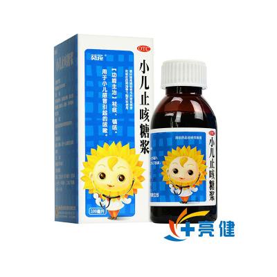 葵花 小儿止咳糖浆 100ml 咳嗽药 用于儿童止咳化痰 感冒咳嗽祛痰