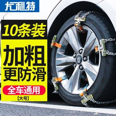 尤利特(UNIT)防滑链 YD-823 汽车防滑链小轿车雪地轮胎通用型SUV越野冬季加厚大号适合235-275mm之间