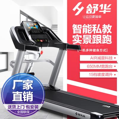 舒华(SHUA)家用跑步机SH-T9119系列 单多功能多种跑步模式AIR减震 室内家庭一机多用折叠推拉