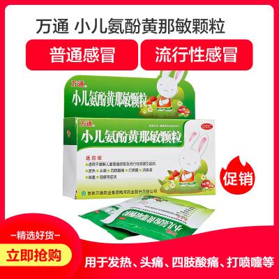 万通 小儿氨酚黄那敏颗粒 6g*12袋 感冒发热 鼻塞 流涕 流感 口服 复方制剂 颗粒剂 小儿感冒咳嗽