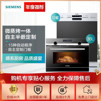 西门子CO565AGS0W微蒸烤一体机+12套半嵌式洗碗机SJ533S08DC配黑色门板