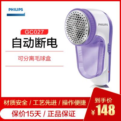 飞利浦(Philips)毛球修剪器GC027 充电式剃毛机 去球器 衣物刮毛打毛机除毛球器