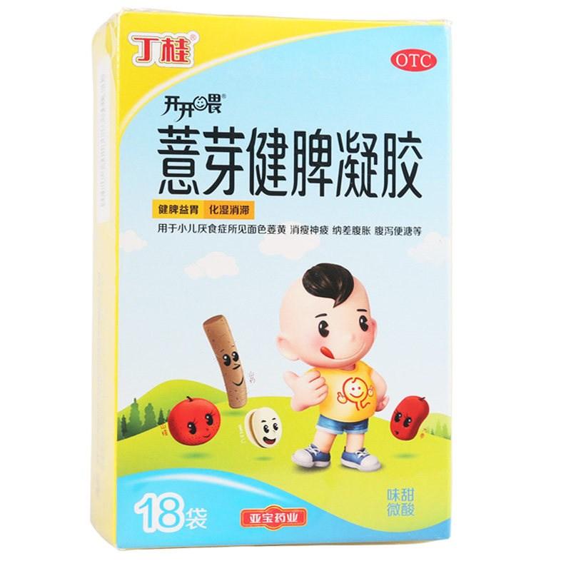 丁桂薏芽健脾凝胶18袋 小儿厌食食欲不振面黄消瘦腹泻