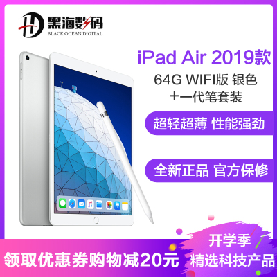 Apple iPad Air3 2019款平板电脑10.5英寸 64GB WIFI版 银色+Apple Pencil一代