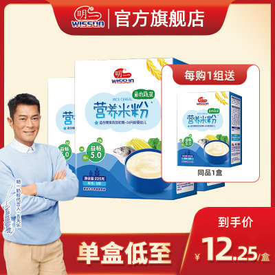 明一奶粉 婴幼儿米粉辅食 鱼肉蔬菜营养米粉225g*3盒装