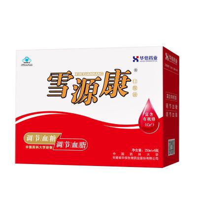 华信牌雪源康口服液250ml/瓶*4瓶/盒