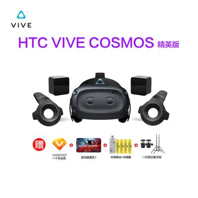 HTC VIVE Cosmos 精英套装 专业虚拟现实 VR套装htcvr