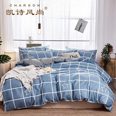 凯诗风尚(CHARSON) 全棉四件套 简约大气斜纹床上用品单双人床单被套四件套1.5m/1.8m床 200*230cm